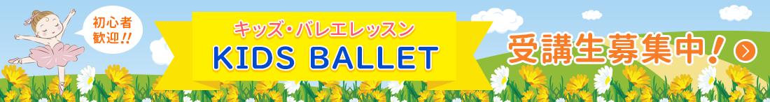 キッズ・バレエレッスン KIDS BALLET 受講者募集中! 初心者歓迎!!